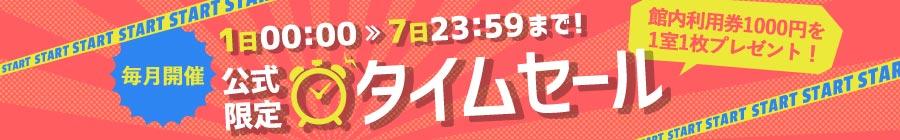 ご予約特典 館内利用券1,000円分プレゼント