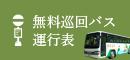 無料巡回バス運行表