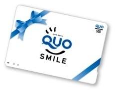 ¥1000のQUOカード付きプランです