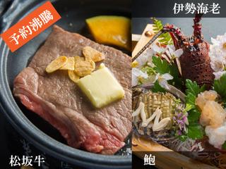 松阪肉ステーキ会席プランイメージ