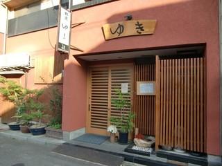 朝夕2食付!提携店とコラボ企画!3000円(×人数分)お食事券セットプラン
