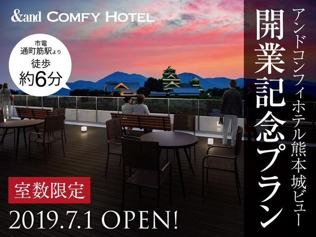 【祝・開業記念プラン!】2019年7月1日に熊本市内中心部に新しくオープン!