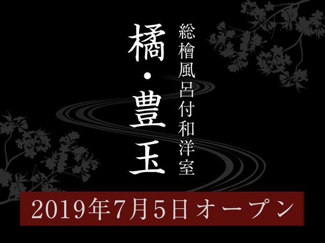 『2019年7月5日オープン!』新エリア神庭~橘・豊玉~400坪の日本庭園で四季折々の楽しみと寛ぎを